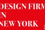 ニューヨークのチェックすべきデザイン会社9選